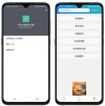 How to DIY the Xiaomi Mi band 4 dial theme with Android smart phone