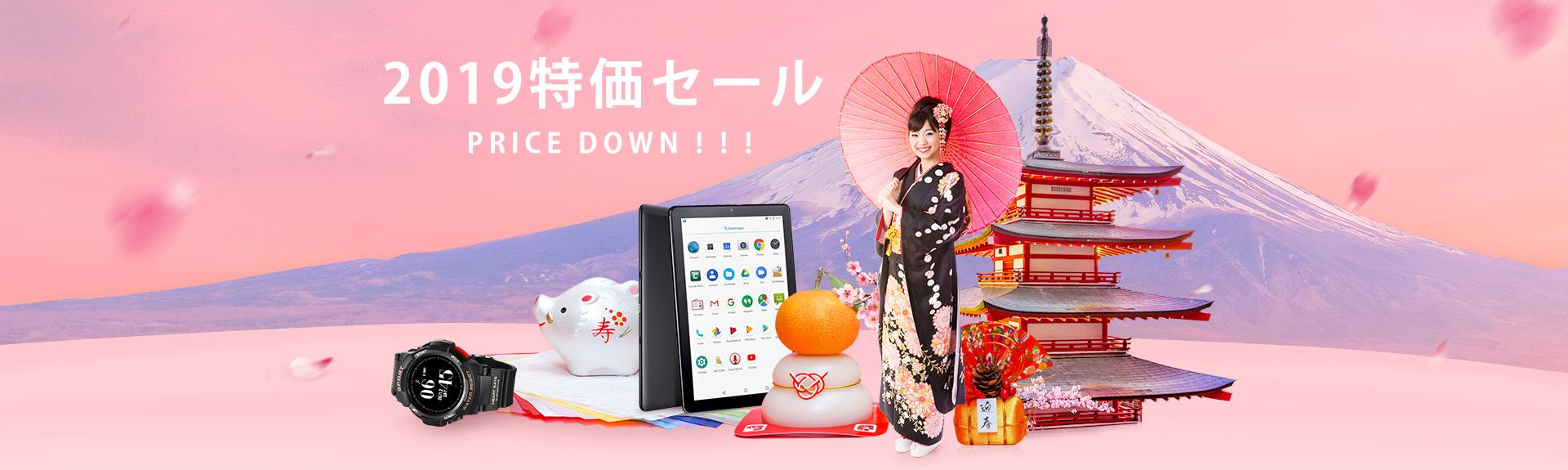 GearBest 日本専用クーポンセール