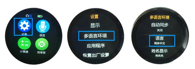 change UI language of GW01 smartwatch